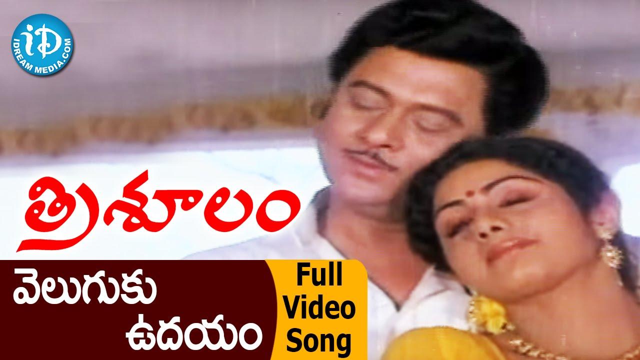 Trishulam Movie Songs - Veluguku Udayam Video Song || Krishnam Raju,  Sridevi, Raadhika