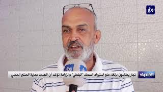 """تجار في العقبة يطالبون بإلغاء قرار منع استيراد السمك """"البلطي"""" - (4-9-2019)"""