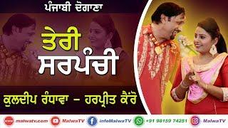 ਤੇਰੀ ਸਰਪੰਚੀ... [Teri Sarpanchi...] 🔴 KULDEEP RANDHAWA & HARPREET KAIRON 🔴 Latest Punjabi Song 2020