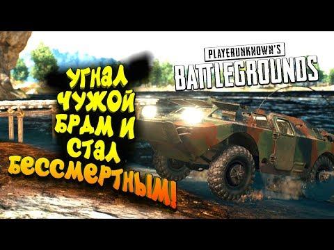 УГНАЛ БРДМ И СТАЛ БЕССМЕРТНЫМ! - ШИМОРО В Battlegrounds
