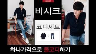 [비시크]프렉커 7부 티셔츠 코디세트
