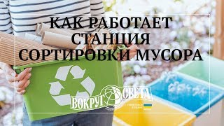 Как работает станция сортировки мусора в Киеве