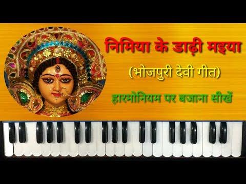 Nimiya Ke Dadhi Maiya On Harmonium | Bharat Sharma Vyas | हारमोनियम पर बजाना सीखें