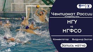 Чемпионат России по водному поло. МГУ - МГФСО