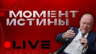 МОМЕНТ ИСТИНЫ LIVE 24/7