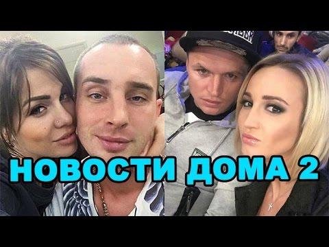 Фото любовницы Тарасова, позор Гозиас во Владивостоке!  Новости дома 2 (эфир от 7 ноября, день 4564)