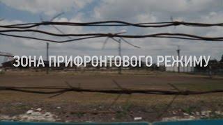 Зона прифронтового режиму(Донецька область рекордсмен за кількість закладів позбавлення свободи - їх тут 22. В Луганській - 16. На звіль..., 2015-05-30T17:49:55.000Z)