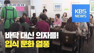 '양반다리' 불편해요…입식 문화 큰 호응 / KBS뉴스…