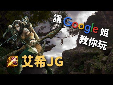 讓Google姐教你玩JG艾希|默默OP的角色!? 一秒拆主堡|Google姐&英雄聯盟日常