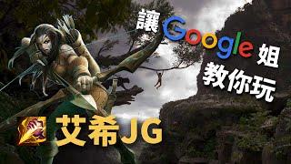 讓google姐教你玩jg艾希 默默op的角色 一秒拆主堡 google姐 英雄聯盟日常