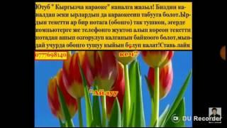 Ынак осноналиев- Уларбек Конушбаев - айлуу кеч ( караоке )