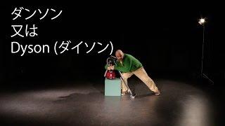 A while back a Manzai duo called Bambino did a skit called Danson (...