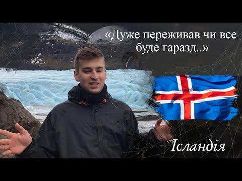 Василь | ВІДГУК №21 | Lab Travels отзыв о путешествии| тур в Исландию
