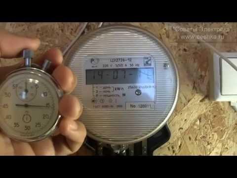 Полная и активная мощность светодиодной лампы. Измерение электросчетчиком.