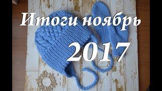 Дневник по вязанию \ вязальные итоги ноябрь 2017 \ плед, подушка, подик
