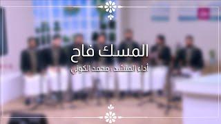 المسك فاح - الفرقة الهاشمية للإنشاد