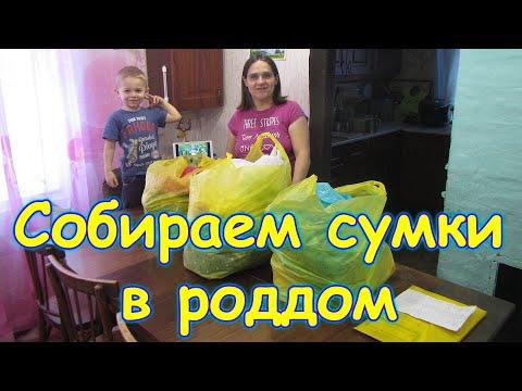 Собираем сумки в роддом. Что беру? Обзор. (01.21г.) Семья Бровченко.