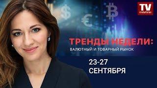 InstaForex tv news: Динамика валютного и товарного рынков (23 - 27 сентября)