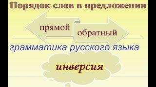 № 422 Грамматика русского языка: порядок слов в предложении