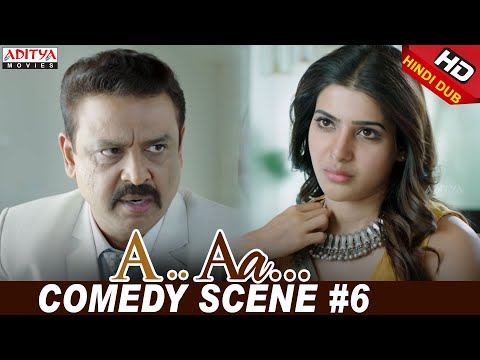 A Aa Scenes || Samantha Naresh Comedy Scene #6 | Nithiin, Samantha | A Aa (Hindi Dubbed Movie)