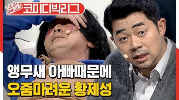 [#보고또보고] 황제성 NG에 대처하는 김기욱의 자세🐦(참뜻:내 대사를 칠 테니 알아서 해라...) 프로 개그맨들의 노련한 편집점 찾기ㅋㅋㅋ│ #Diggle