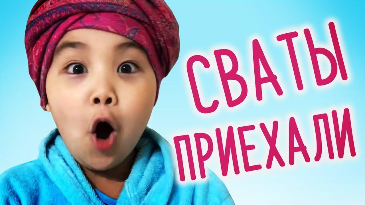 Сваты приехали  КУДАэто СИЛА ЕНЕШКА ИНОГДА ЛЮБИТ келинку FUNNY Kids Смешные дети