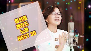 이선희 레전드 노래 BEST 30 모음