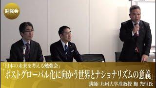 「日本の未来を考える勉強会」ーポストグローバル化に向かう世界とナシ...