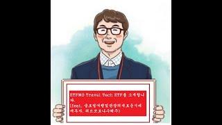 ETFMG Travel Tech ETF를 소개합니다.(…