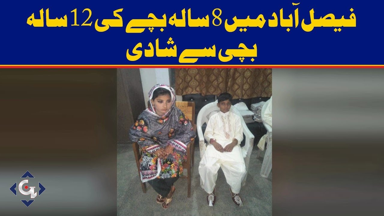 Child Marriage in Faisalabad, 8-year-old boy married to 12-year-old girl