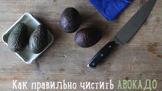 Как правильно чистить авокадо [Рецепты Bon Appetit]
