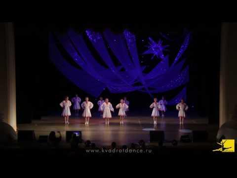 Отчетный концерт ШТ Квадрат 24.12.2016. Группа Силуэт Русский танец (хореограф Баловнева Елена)