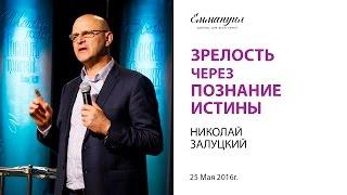 Зрелость через познание Истины - Николай Залуцкий