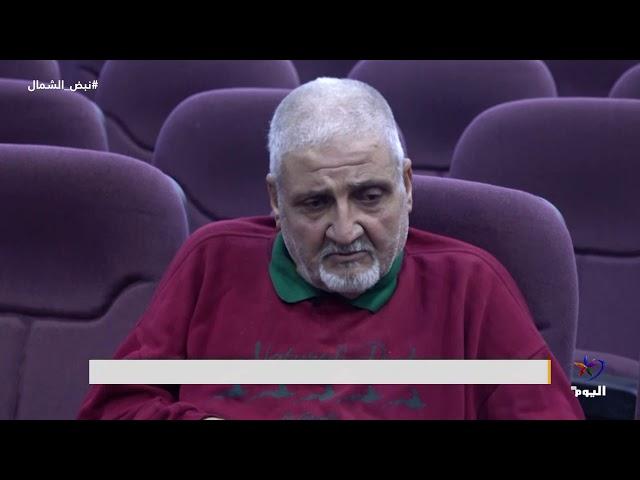 نبض الشمال: مسرح الرقة بين الأمس واليوم.. مع المخرج المسرحي إبراهيم الخضر