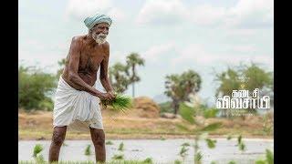 Vijay Sethupathi in Kadaisi Vivasayi Tamil Movie Trailer 2020