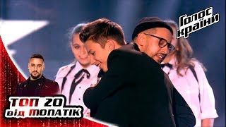 The Voice of Ukraine. The Best. MONATIK's Top 20. The Voice of Ukraine 2019
