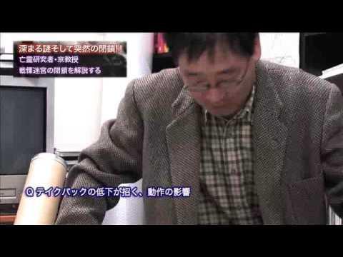 亡霊研究の第一人者である京教授が「戦慄迷宮」について解説
