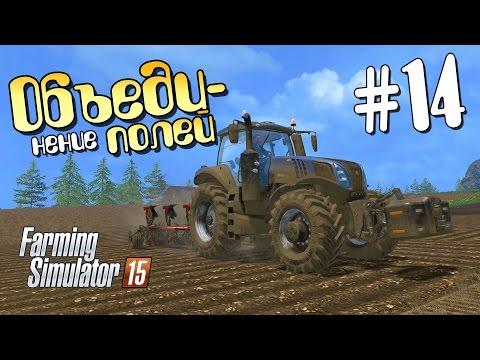 Объединение полей - 14 Farming Simulator 15