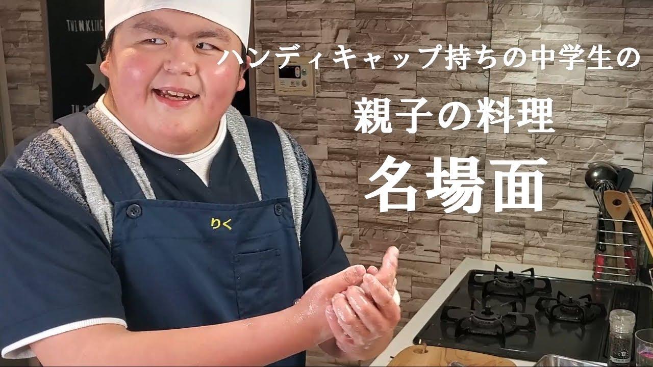 親子の料理#ステーキ編【切り抜き】/ハンディキャップ持ちの中学生クッキング