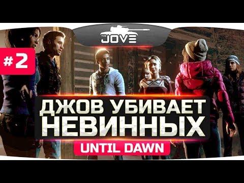 ДЖОВ УБИВАЕТ НЕВИННЫХ ЛЮДЕЙ! ● Until Dawn (Дожить до Рассвета) #2