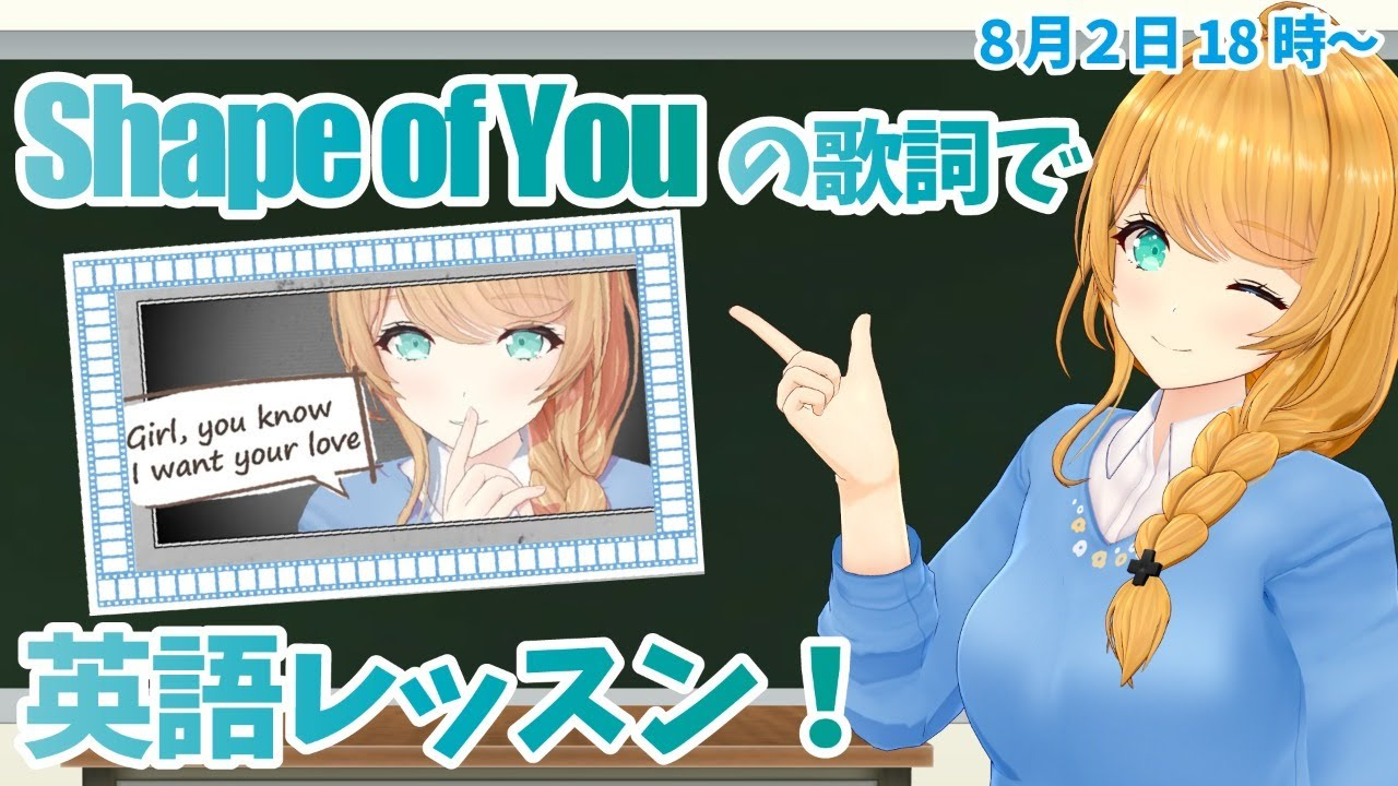 【クレア先生】Shape of Youの歌詞英語を学ぼう!【洋楽を歌うコツ】