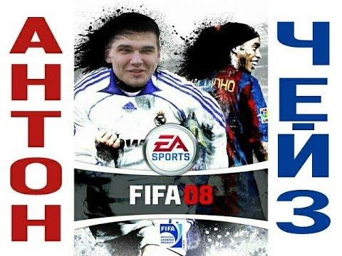 Антон Чейз Ностальгический вечер в FIFA 08
