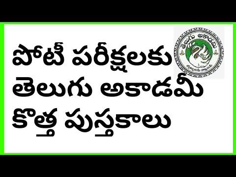 🔰 TELUGU ACADEMY BOOKS || UPSC || APPSC || TSPSC || INTERMEDIATE LATEST  BOOKS 2018