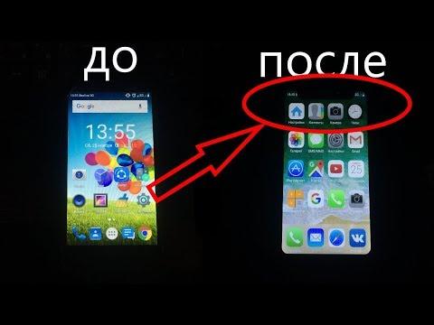 Как сделать из самсунга айфон