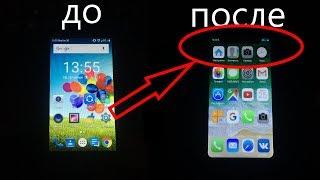 как сделать iPhone X из Android смартфона за 10 секунд?