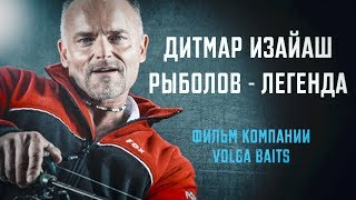 Дитмар Изайаш. Рыболов-легенда