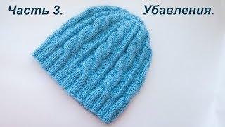 Вязание женской шапки со жгутами.  Часть 3. Убавления.