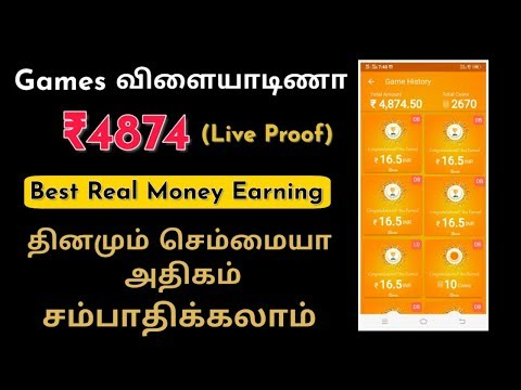 How To earn Cash || Best Game Earning App Qeeda (₹4874 Live Proof) || Make Money Online Real Tamil