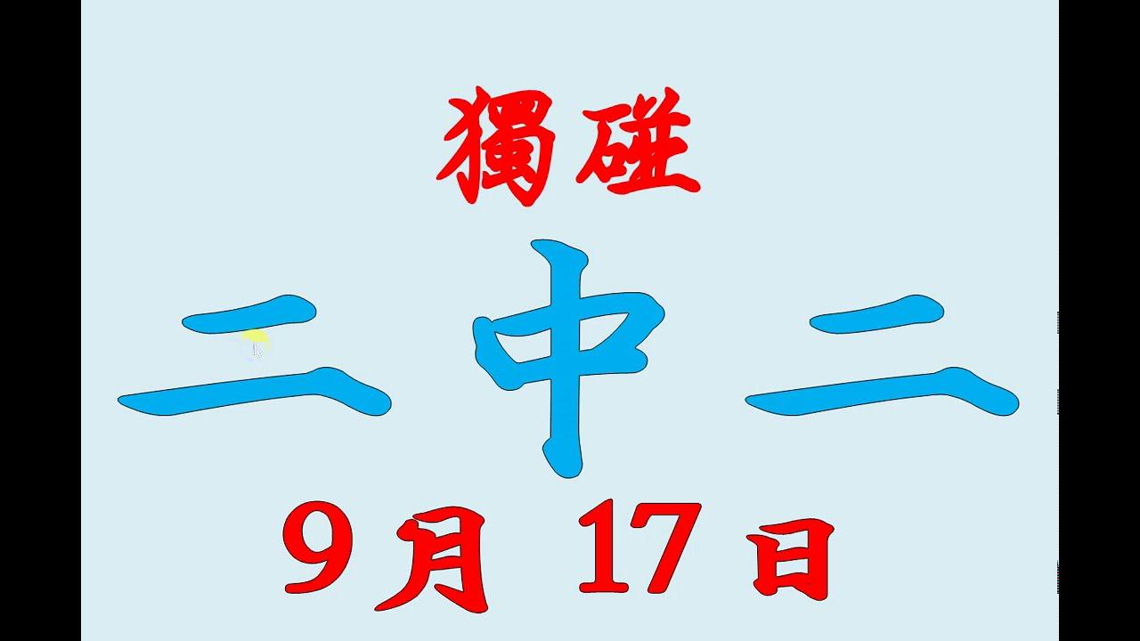 【神算539】 9月17日 今彩539 獨碰