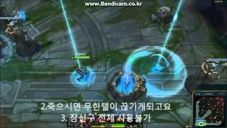 롤 신규맵 암시장 용병 무한텔 버그영상!!